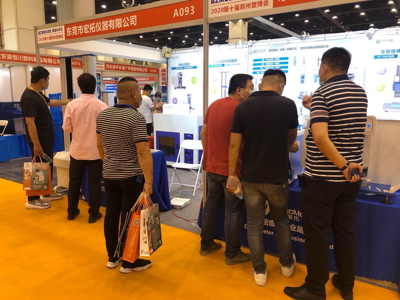 宏拓仪器参加2020郑州塑料博览会,展示实力